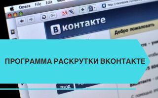 Программа раскрутки Вконтакте