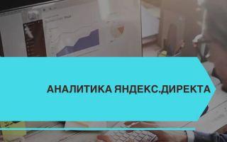 Аналитика Яндекс Директа