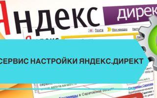 Сервис настройки Яндекс.Директ