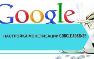 Настройка монетизации Google AdSense