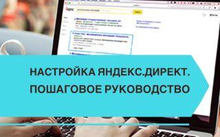 Настройка Яндекс Директ. Пошаговое руководство