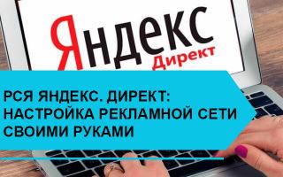 РСЯ яндекс. директ: настройка рекламной сети своими руками