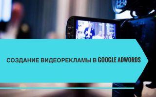 Создание видео рекламы в Гугл Адвордс