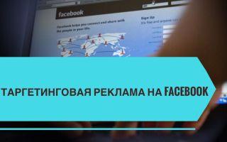 Таргетинговая реклама на Facebook