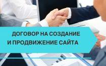 Договор на создание и продвижение сайта