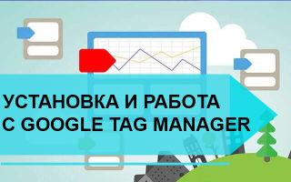 Установка и работа с Google Tag Manager