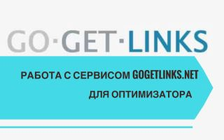 Работа с сервисом gogetlinks.net для оптимизатора