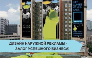 Дизайн наружной рекламы – залог успешного бизнеса!