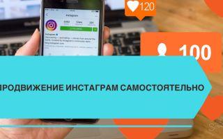 Продвижение Инстаграм самостоятельно