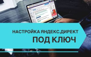 Настройка яндекс директ под ключ