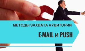 Методы захвата аудитории e-mail и push