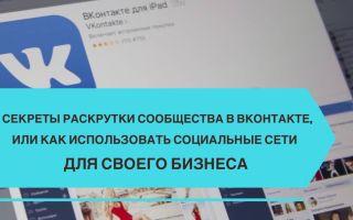 Секреты раскрутки сообщества Вконтакте