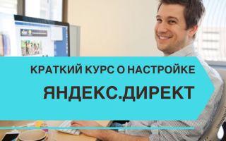 Краткий курс о настройке Яндекс.Директ