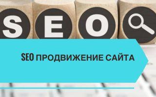 Услуга по SEO продвижению сайта