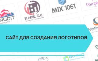 Сайт для создания логотипа