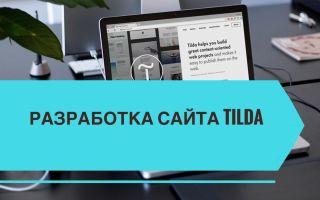 Разработка сайта на Tilda