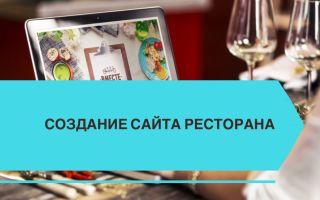 Создание сайта ресторана.