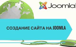 Создание сайта на joomla: советы и рекомендации