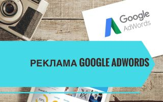 Реклама Google AdWords — Google Реклама