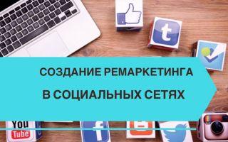 Создание ремаркетинга в социальных сетях