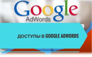 Доступы в Google Adwords