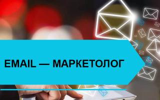 Email — маркетолог