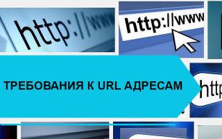 Требования к URL адресам