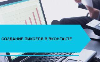 Создание пикселя в ВКонтакте