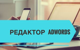 Редактор Adwords