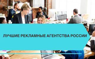 Лучшие рекламные агентства России