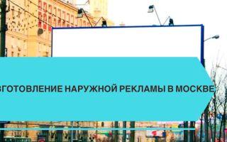 Изготовление наружной рекламы в Москве