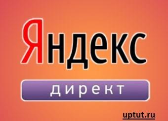 Настройка яндекс директ видео уроки реклама просмотренных товаров