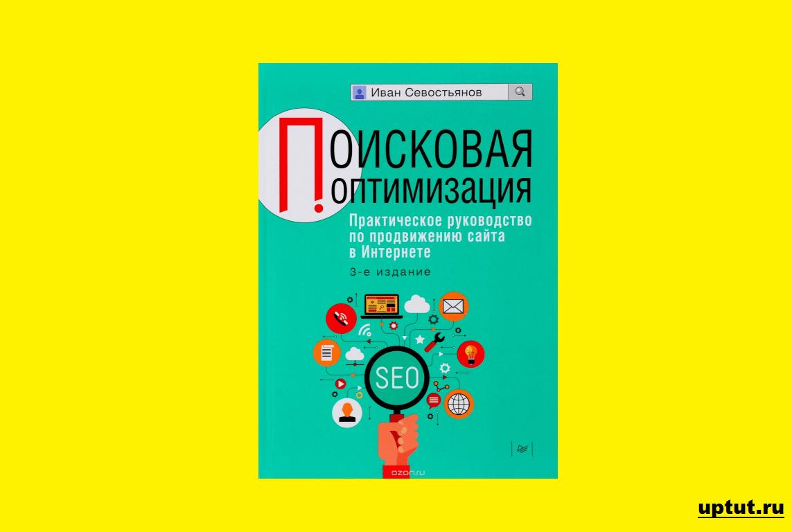 Скачать книгу по раскрутки сайта продвижение сайта Братиславская улица