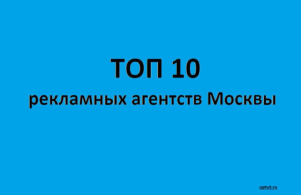 Топ рекламных агентств Москвы
