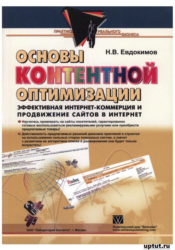 «Основы контентной оптимизации» Н.Евдокимов