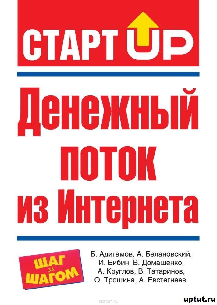 «Денежный поток из Интернета» А.Белоновского.