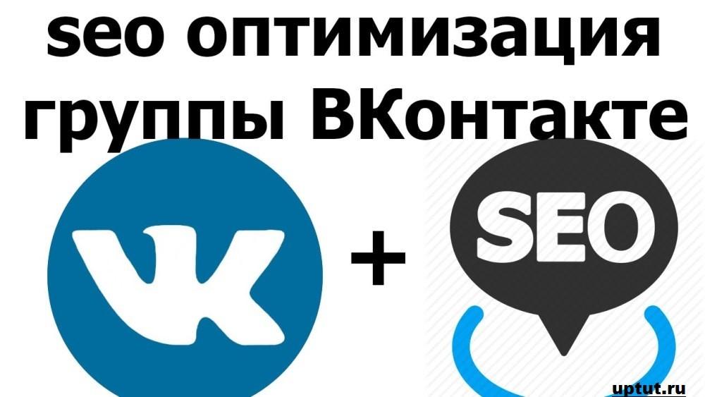 Seo продвижение группы ВКонтакте