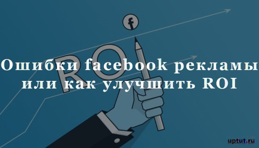 Ошибки рекламы на Facebook