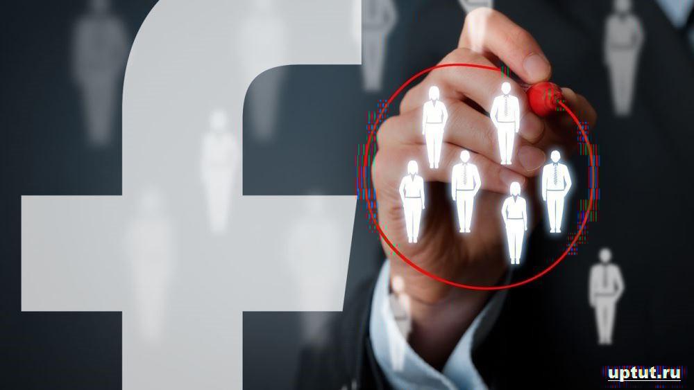 Настройка аудитории в Фейсбук