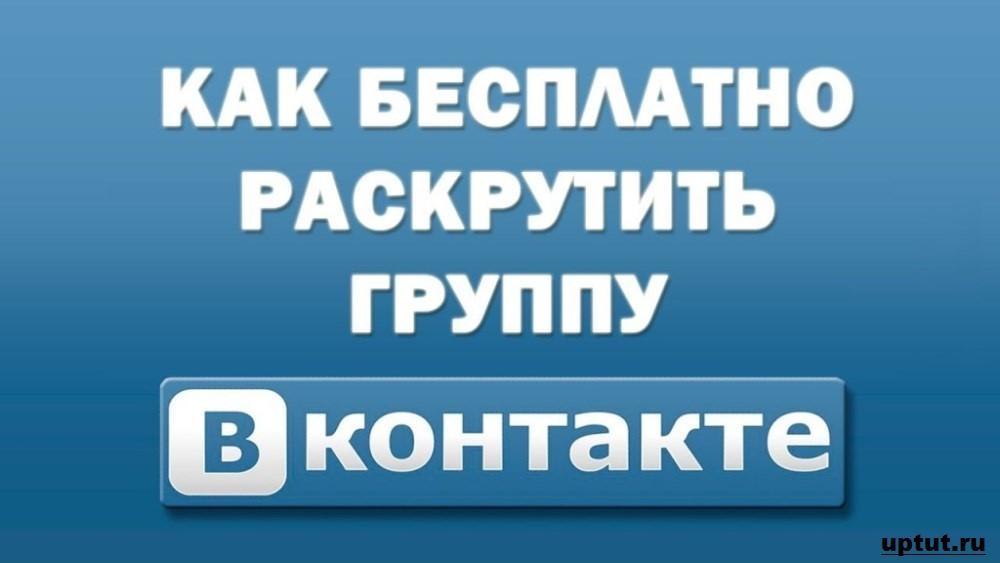 Бесплатная раскрутка сообщества ВКонтакте