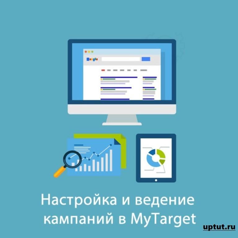Ведение кампании в mytarget