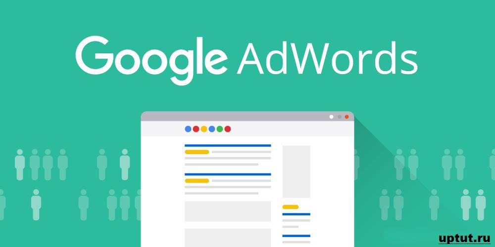 Зачем нужен прогноз бюджета Google Adwords