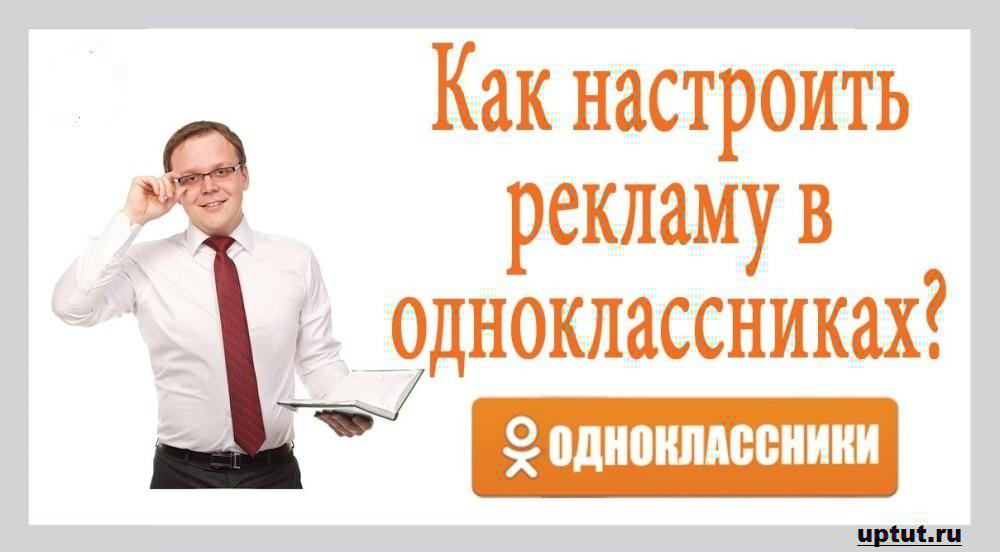 Настройка рекламы в Одноклассниках