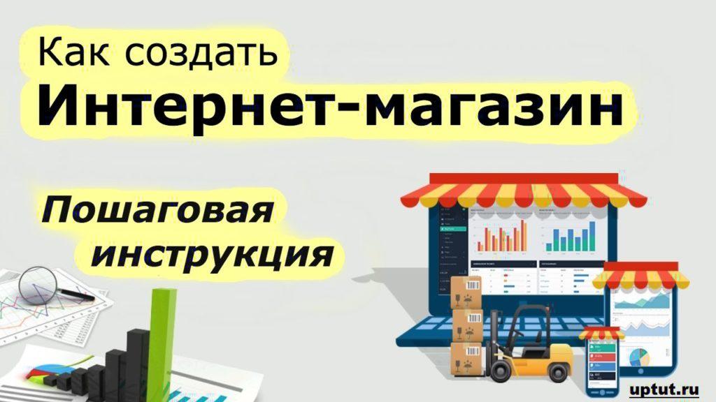 Как сделать сайт интернет магазина самому