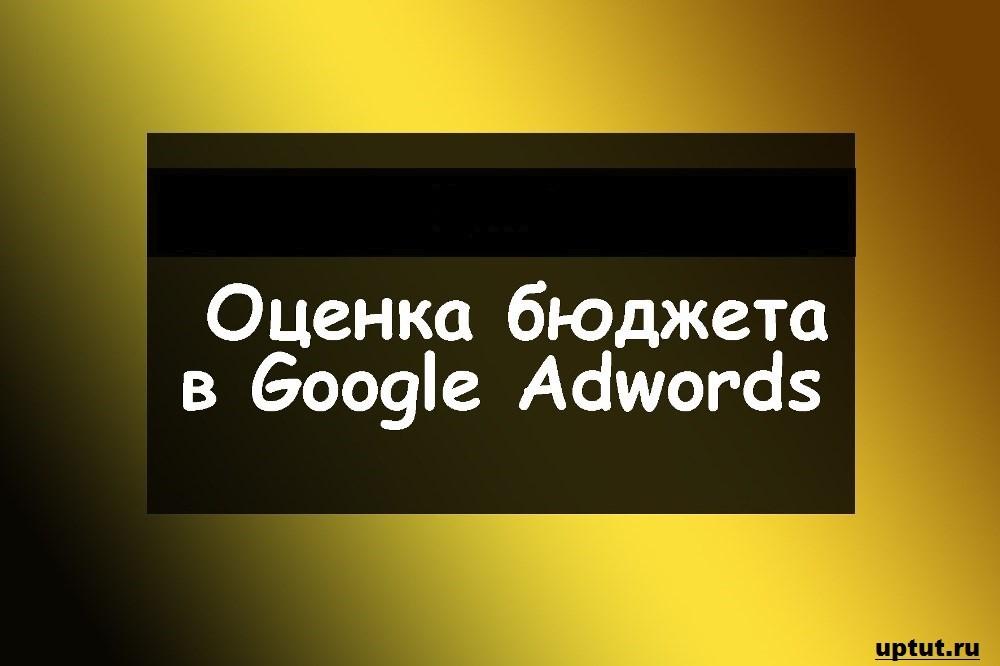 Прогноз бюджета Google Adwords