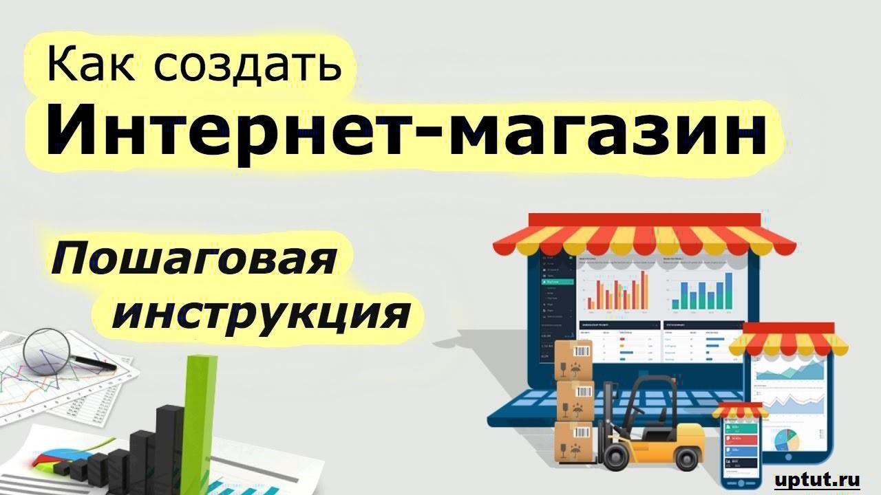 Создание онлайн магазина самостоятельно самые распространенные программы для создания сайта