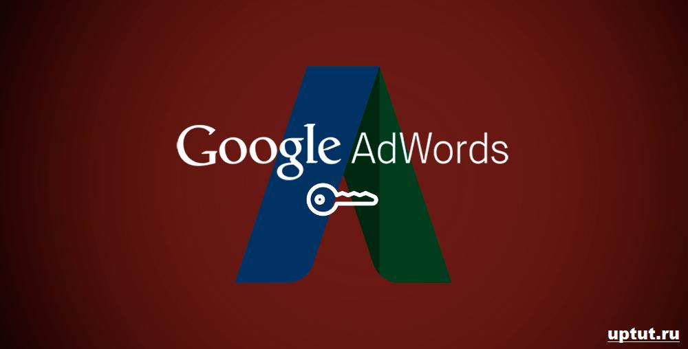 Запросы в Гугл Адвордс