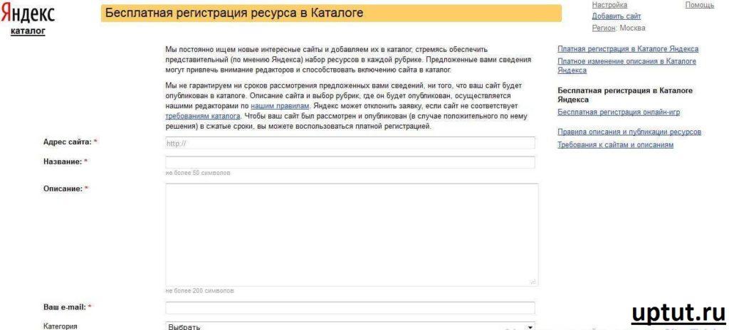 Регистрация сайта на Яндексе