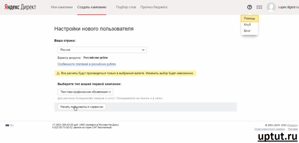 аккаунт в Яндекс.Директе