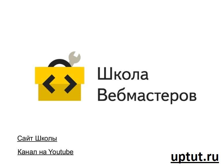 Яндекс Школа Вебмастеров